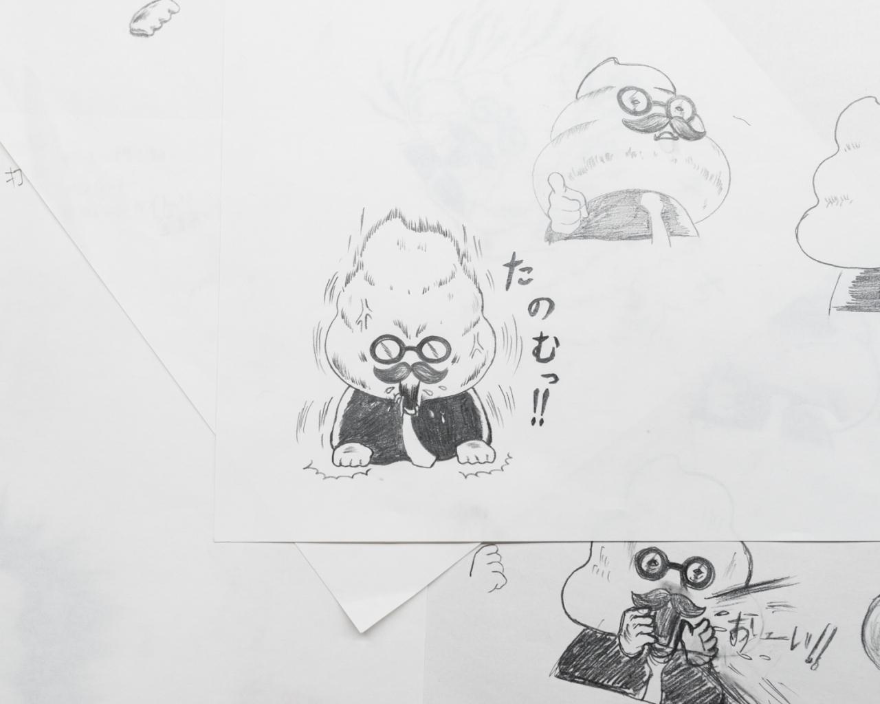 FRANÇOIS CAVELIER Professor Poo / Unko Kanji Drill. Bunkyosha. Tokyo. MONOCLE